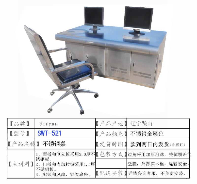 不锈钢电厂桌椅